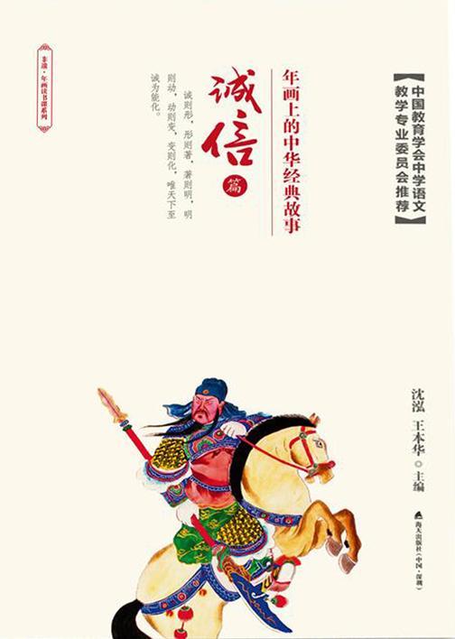 年画上的中华经典故事·诚信篇