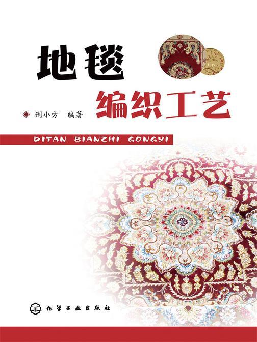 地毯编织工艺