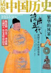 话说中国历史--万物的起源--远古(试读本)