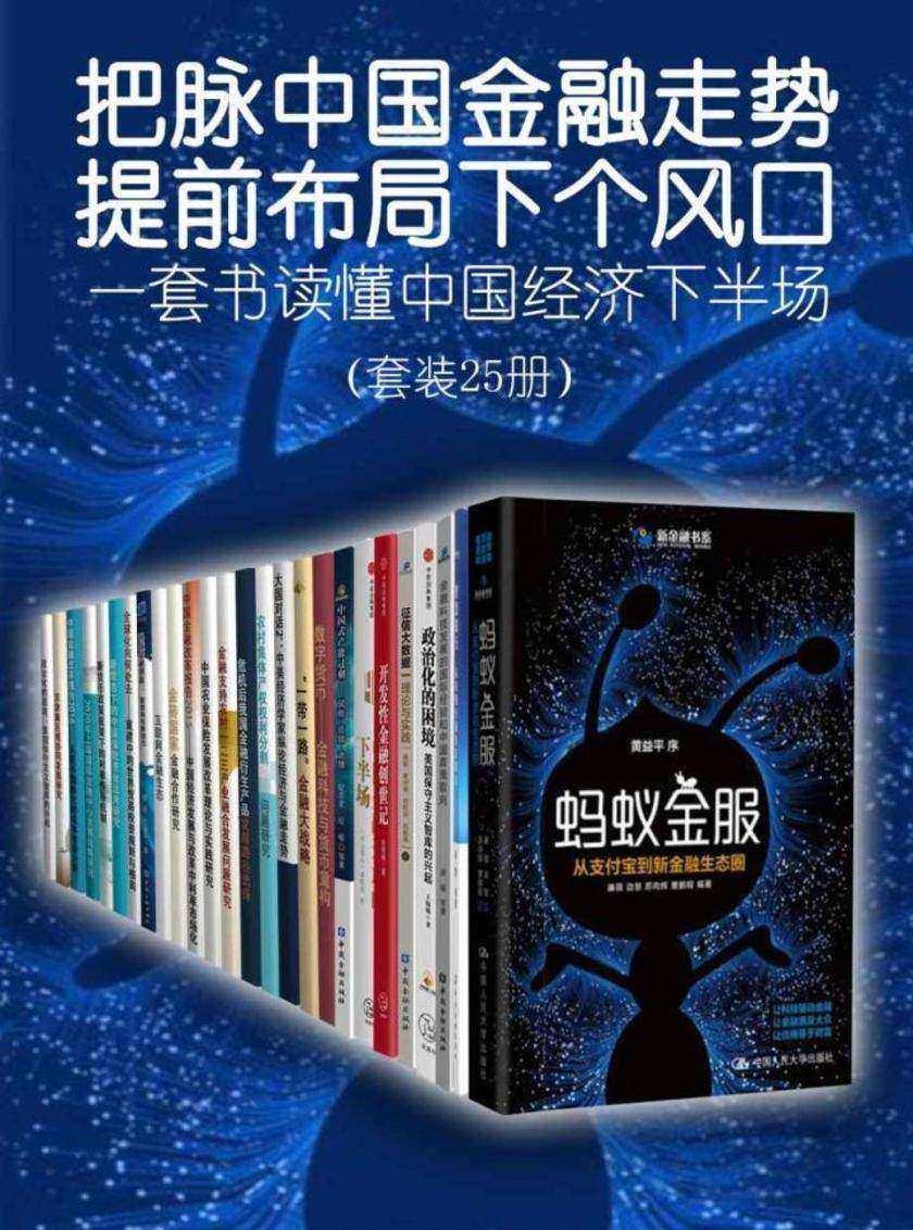 把脉中国金融走势,提前布局下个风口——一套书读懂中国经济下半场(套装共25册)(中国金融四十人论坛书系)