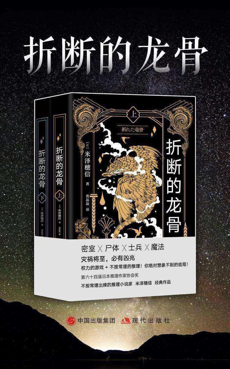 折断的龙骨(全二册)