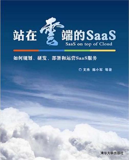 站在云端的SaaS(仅适用PC阅读)