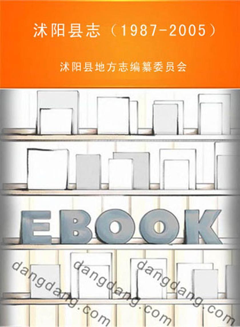 沭阳县志:1987~2005(仅适用PC阅读)