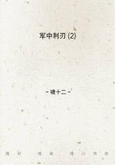 军中利刃(2)