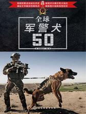 全球军警犬50