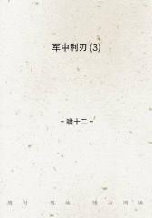 军中利刃(3)