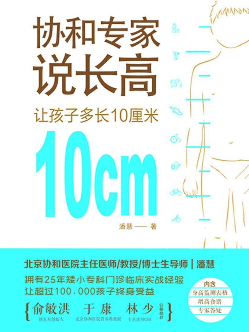 协和专家说长高:让孩子多长10厘米