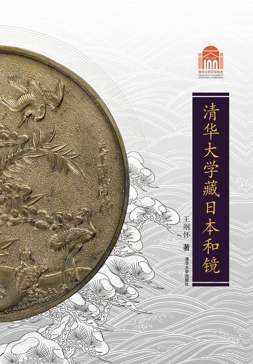 清华大学藏日本和镜(仅适用PC阅读)