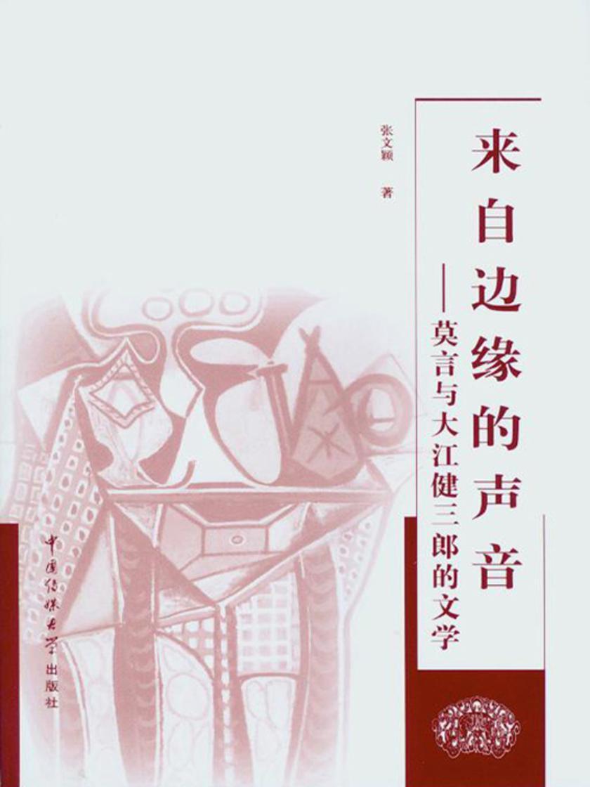 来自边缘的声音:莫言与大江健三郎的文学