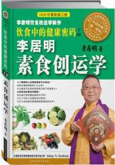 李居明素食创运学·饮食中的健康密码(试读本)