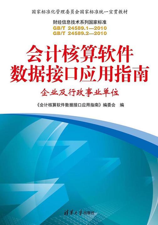 会计核算软件数据接口应用指南:企业及行政事业单位