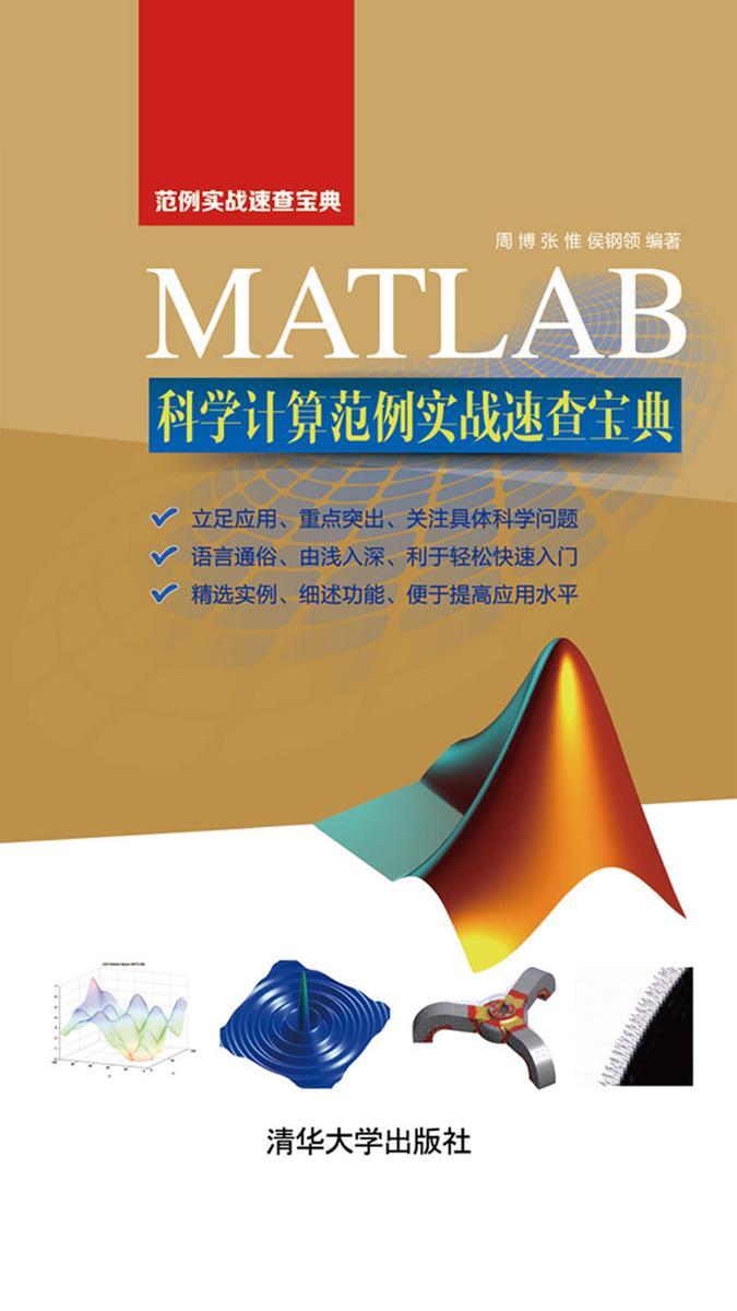 MATLAB科学计算范例实战速查宝典