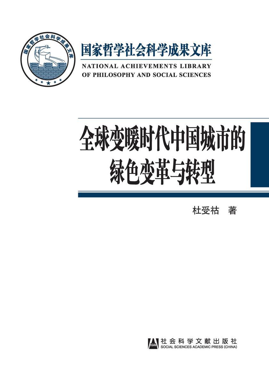 全球变暖时代中国城市的绿色变革与转型(国家哲学社会科学成果文库)