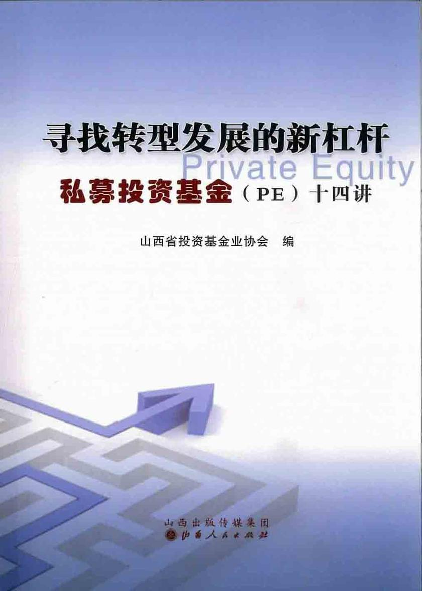 寻找转型发展的新杠杆:私募投资基金(PE)十四讲