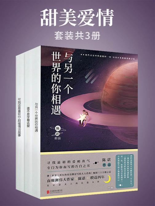 甜美爱情(套装共3册)