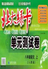 北大绿卡.人教版.单元测试卷.八年级语文(上)(仅适用PC阅读)