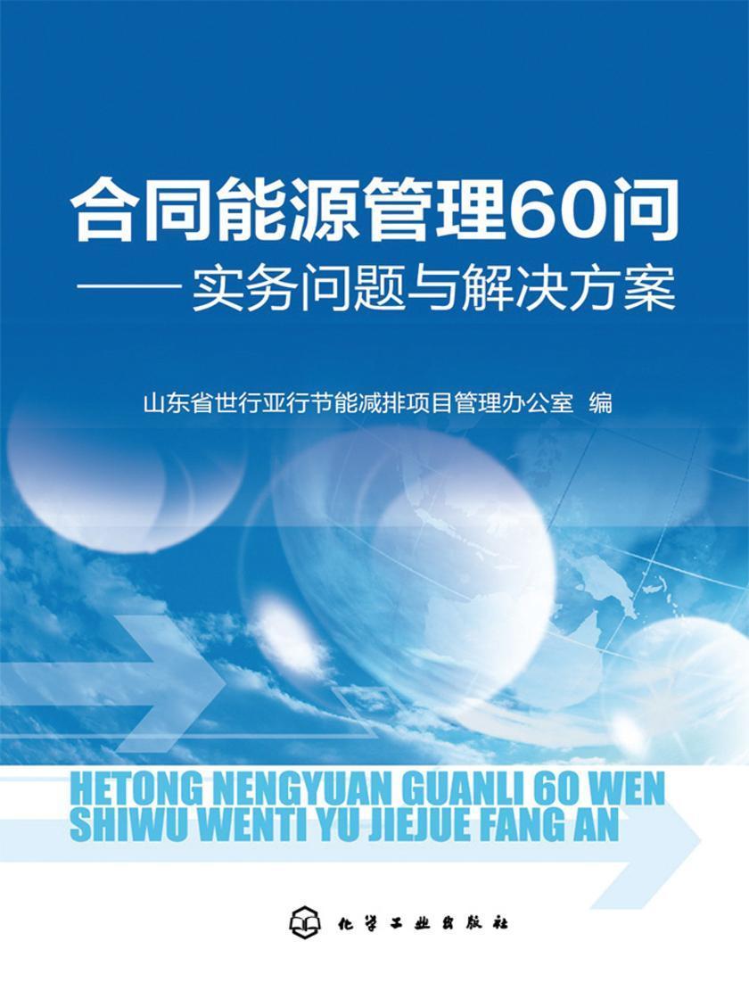 合同能源管理60问——实务问题与解决方案