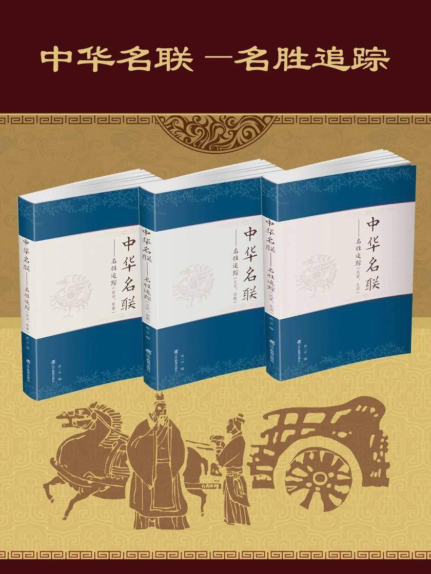 中华名联:名胜追踪(套装共3册)风景、生活/文化、宗教/政治、军事   继承祖国的文化传统,激发人们的爱国主义思想感情