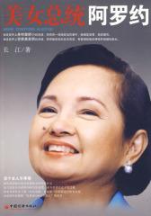 美女总统阿罗约(试读本)