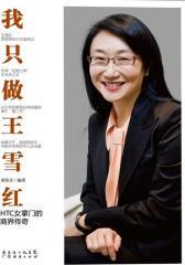 我只做王雪红:HTC女掌门的商界传奇