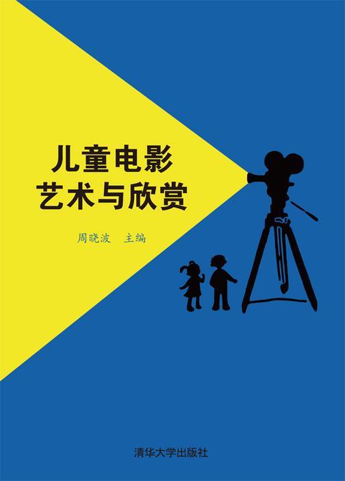 儿童电影艺术与欣赏