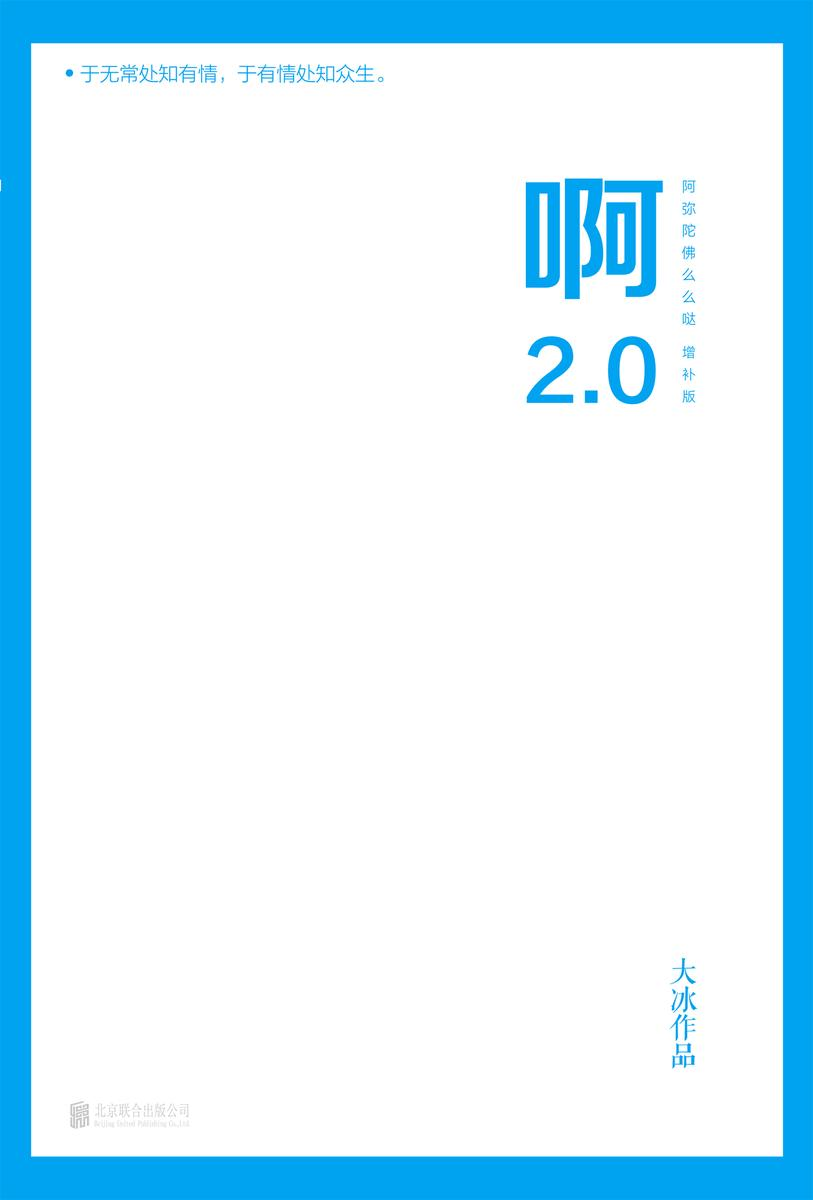 啊2.0【大冰2020作品 新增10万字并包含旧书全文!续写新写8篇含泪带笑的故事】