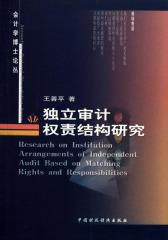 独立审计权责结构研究(仅适用PC阅读)