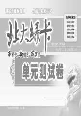 北大绿卡.外研初中起点版.单元测试卷.英语.第2册(仅适用PC阅读)