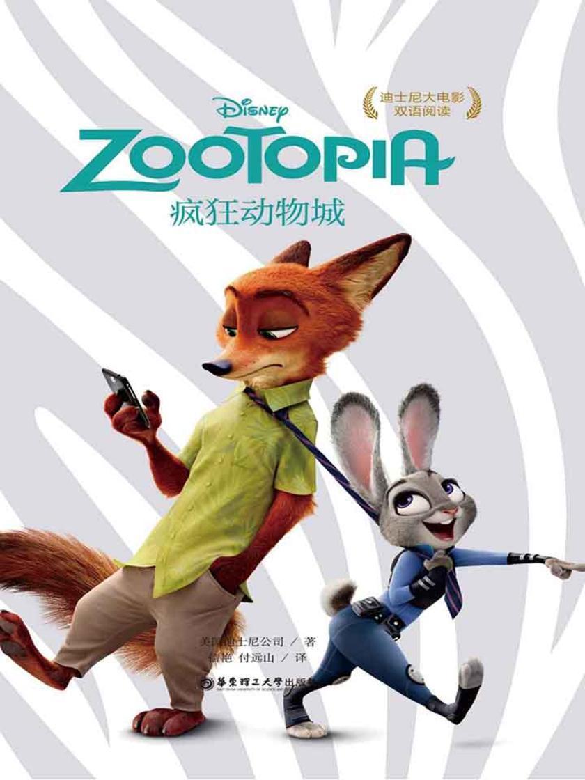 迪士尼大电影中英双语阅读·疯狂动物城