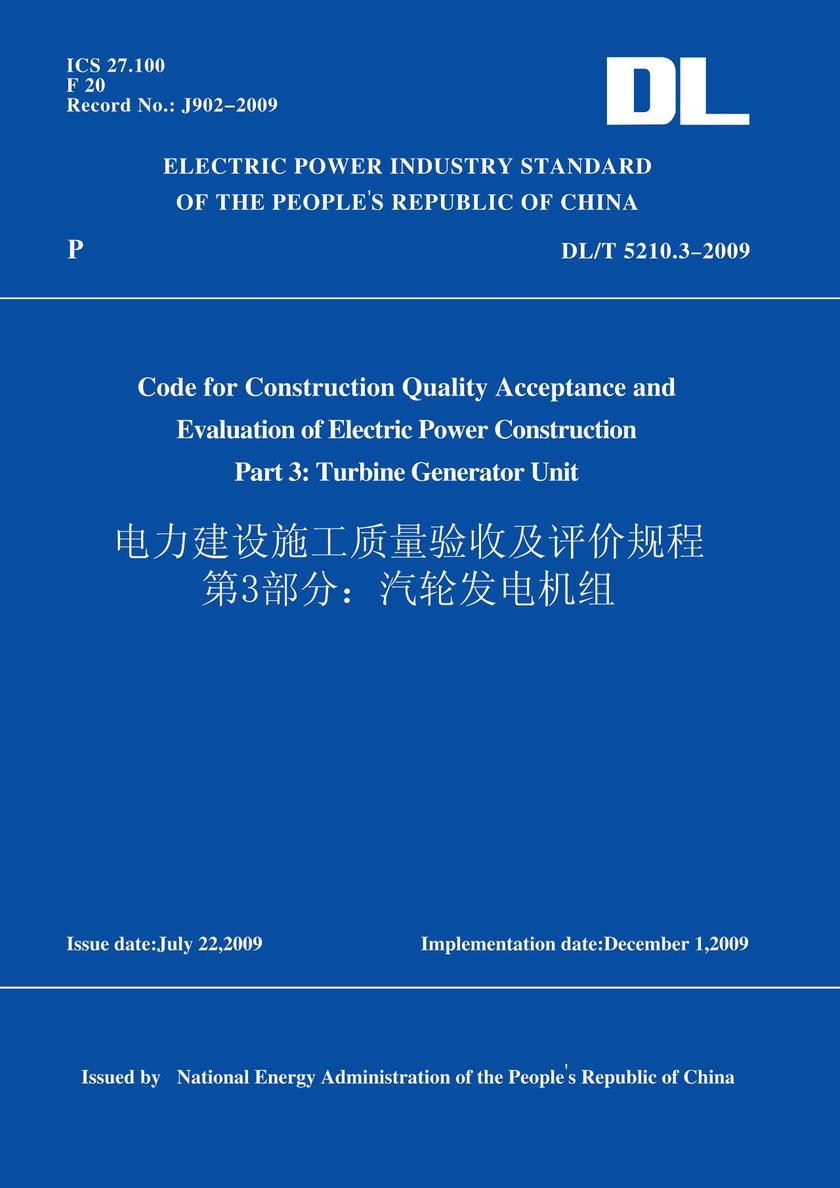 DL/T5210.3-2009电力建设施工质量验收及评价规程第3部分:汽轮发电机组(英文版)