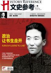 文史参考 半月刊 2012年第5期(电子杂志)(仅适用PC阅读)