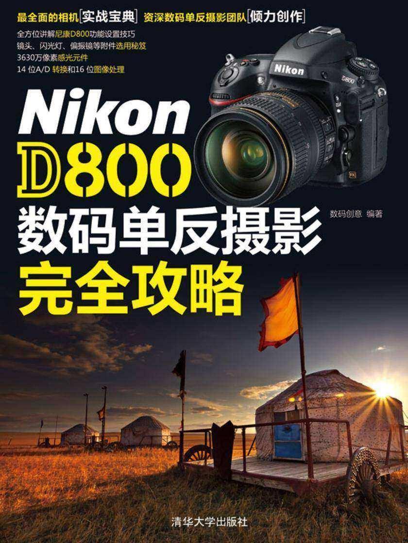 Nikon D800数码单反摄影完全攻略(仅适用PC阅读)