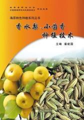 香水梨、小茴香种植技术