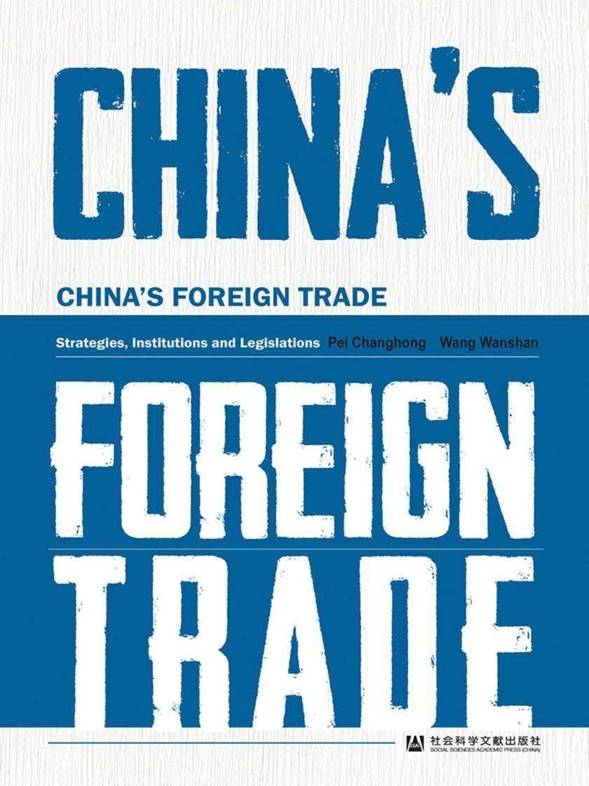 新中国对外贸易体制与实践:1949-2019(英文版)