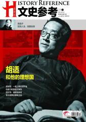 文史参考 半月刊 2012年第3期(电子杂志)(仅适用PC阅读)