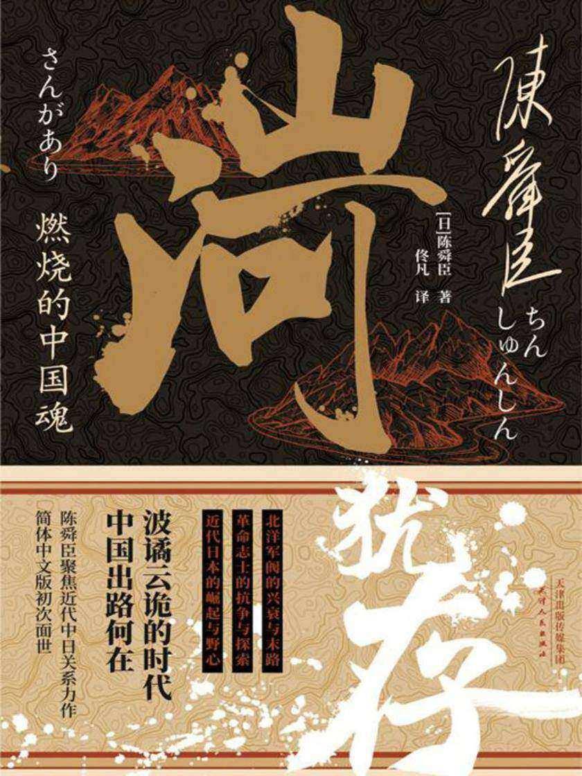 山河犹存:燃烧的中国魂:全二册