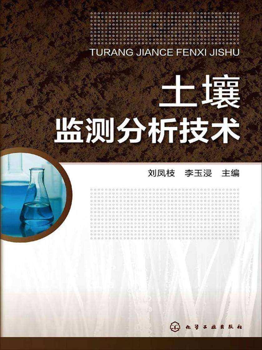 土壤监测分析技术