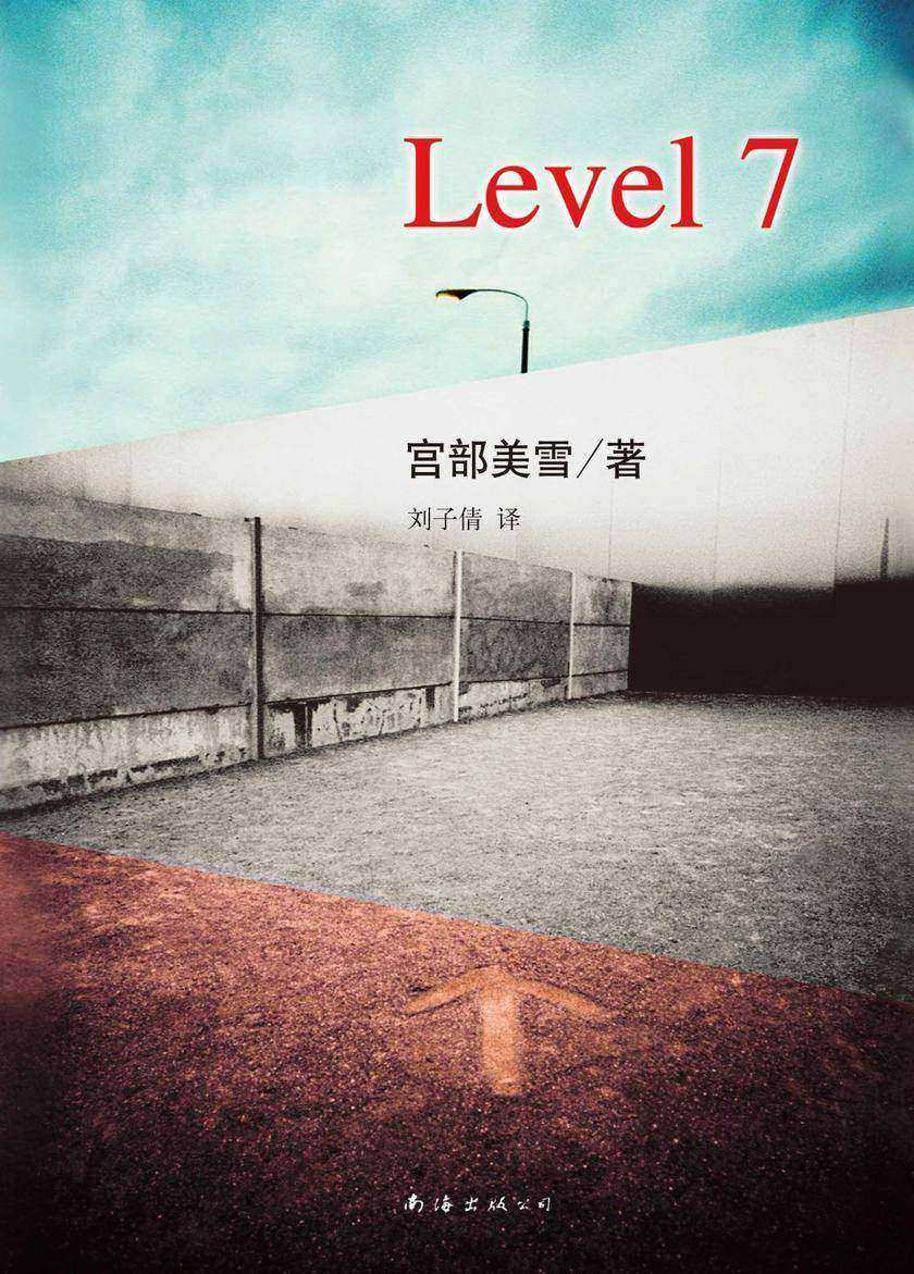 宫部美雪:Level7