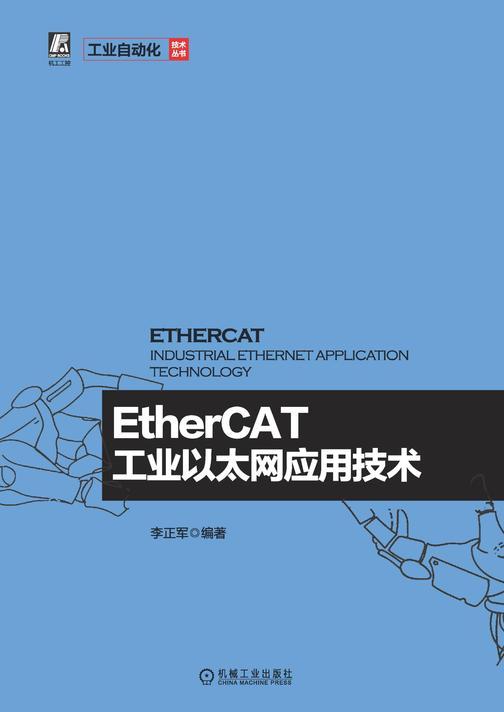 EtherCAT工业以太网应用技术