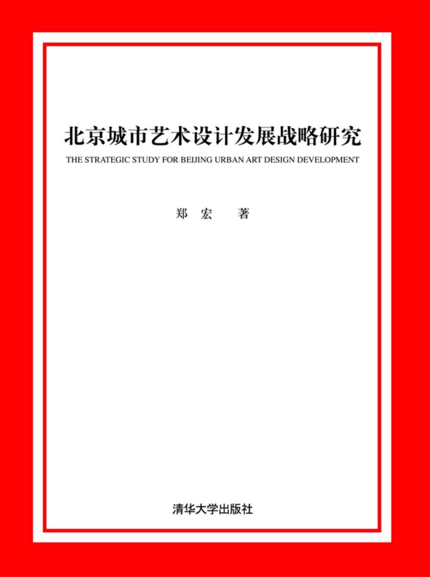 北京城市艺术设计发展战略研究(仅适用PC阅读)