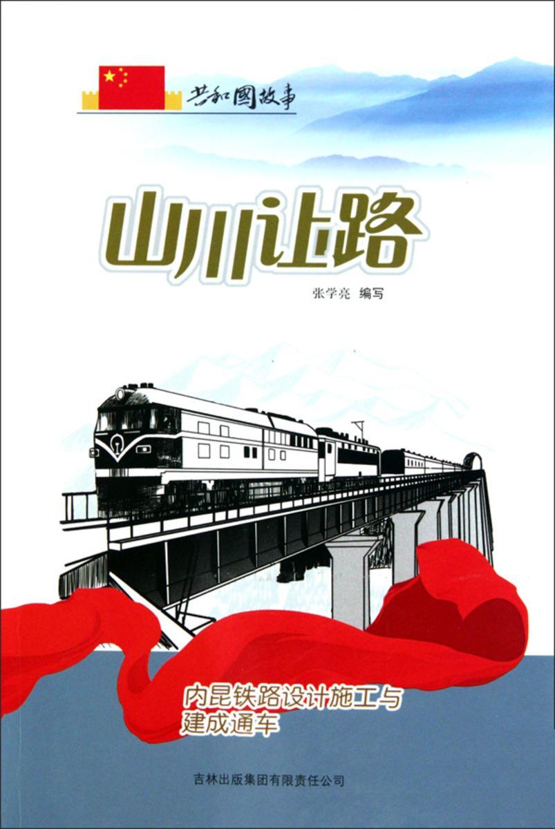 山川让路:内昆铁路设计施工与建成通车