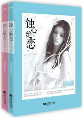 蚀心绝恋2(试读本)