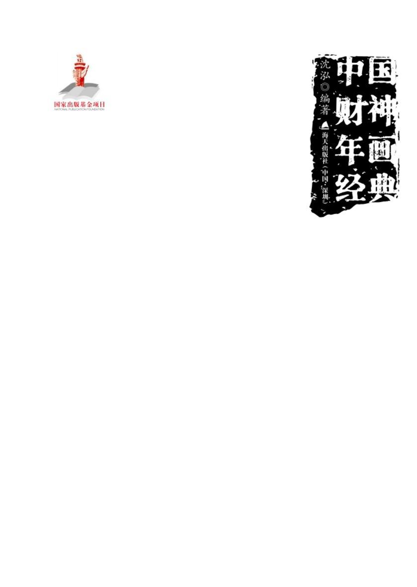 中国财神年画经典
