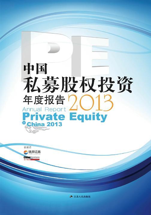 中国私募股权投资(PE)年度报告.2013