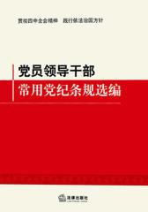 党员领导干部常用党纪法规选编