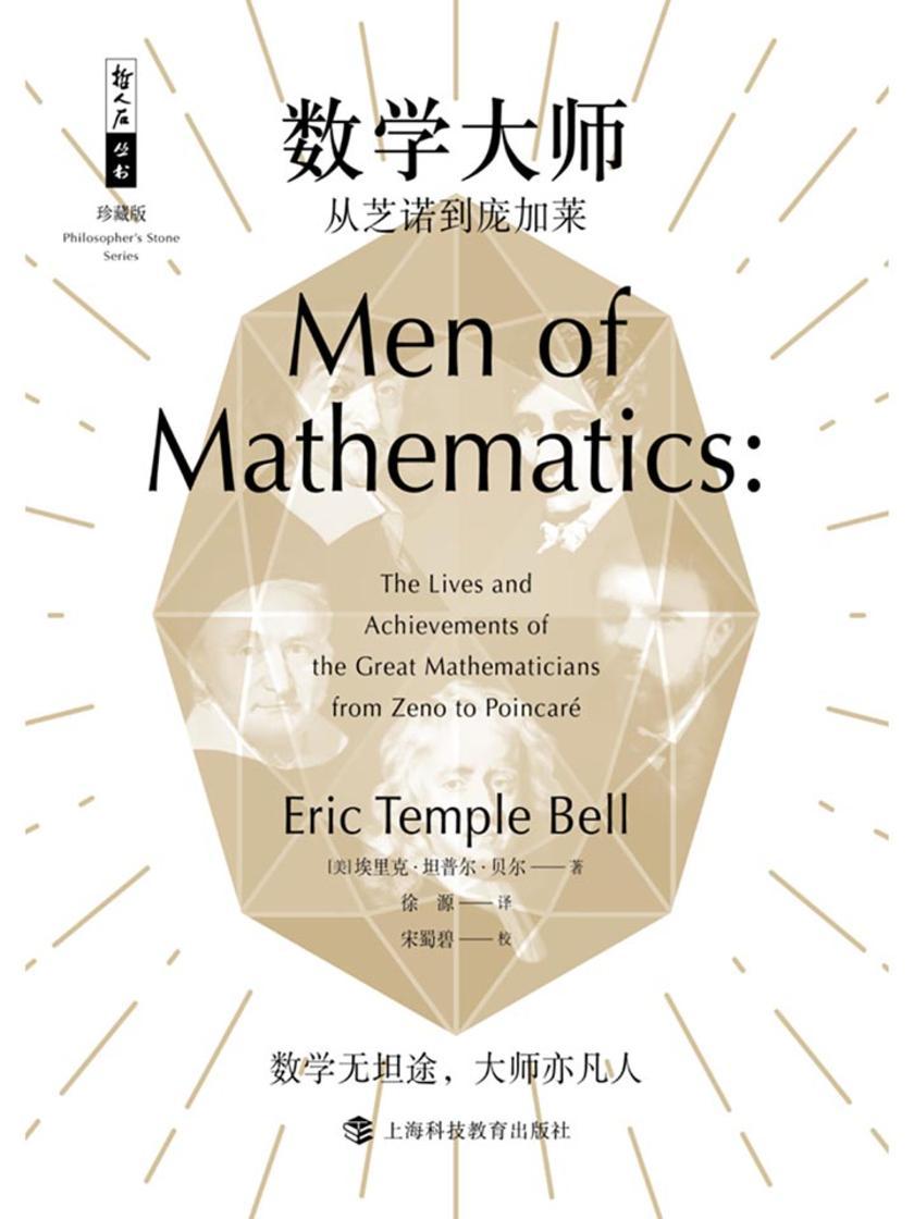 数学大师--从芝诺到庞加莱