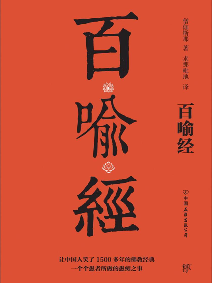 《百喻经》(全新升级!让中国人笑了1500多年的佛教经典)