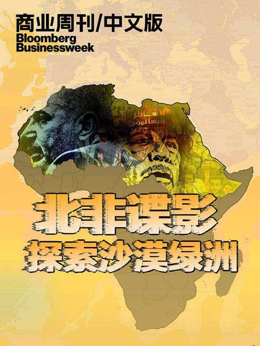 商业周刊 中文版:北非谍影——探索沙漠绿洲(电子杂志)
