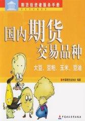 国内期货交易品种:大豆、豆粕、玉米、豆油(仅适用PC阅读)