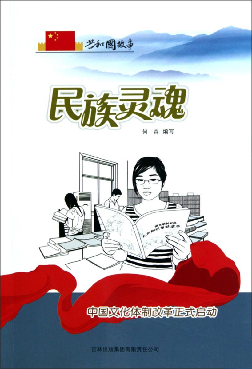 民族灵魂:中国文化体制改革正式启动